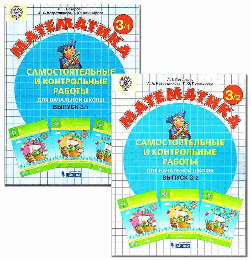 Математика 3 класс Самостоятельные и контрольные работы 2 варианта Авт: Л. Петерсон Изд-во: Бином