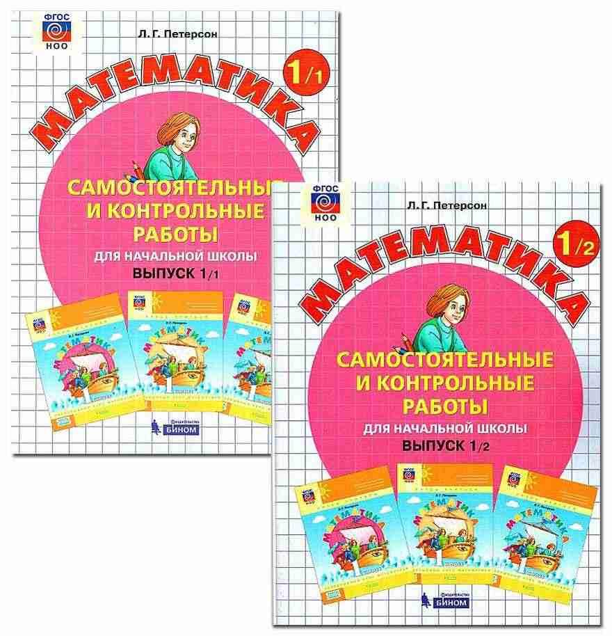Математика 1 класс Самостоятельные и контрольные работы 2 варианта Авт: Л. Петерсон Изд-во: Бином
