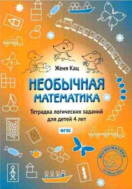 Мышематика Необычная математика Логические задания для детей 4 лет Авт: Женя Кац Изд-во: МЦНМО