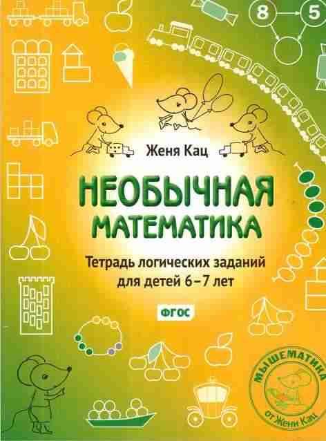 Мышематика Необычная математика Логические задания для детей 6-7 лет Авт: Женя Кац Изд-во: МЦНМО