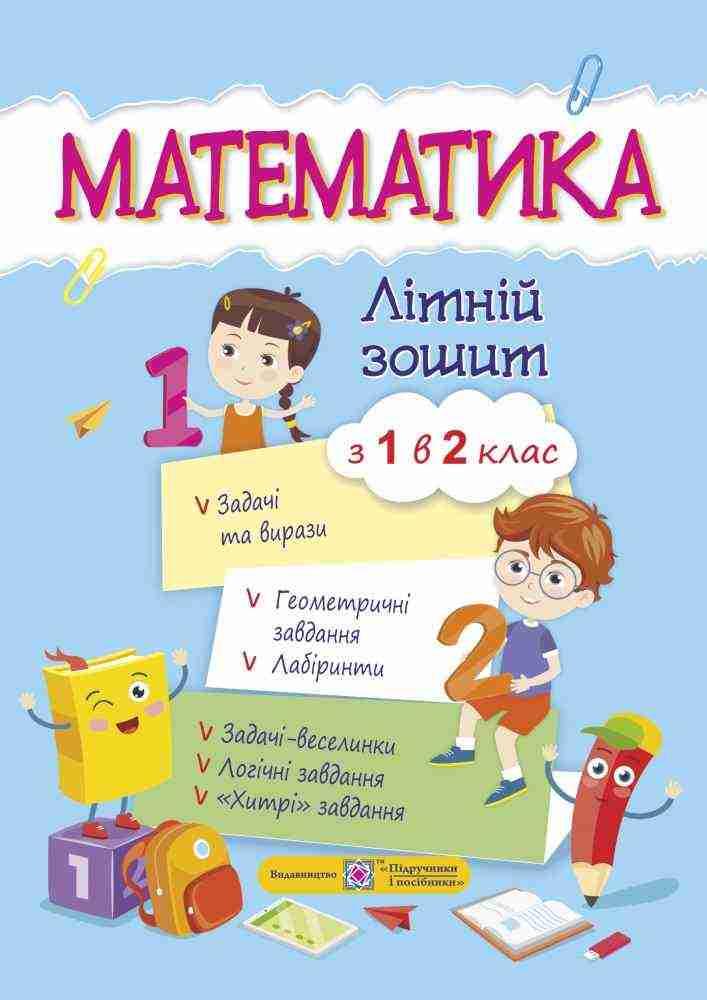Літній зошит Математика із 1 в 2 клас Цибульська С. Підручники і посібники