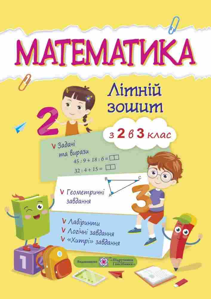 Літній зошит Математика із 2 в 3 клас Цибульська С. Підручники і посібники
