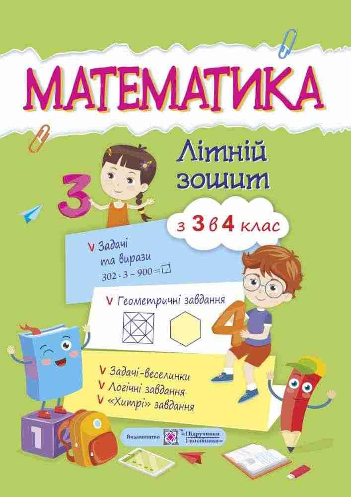 Літній зошит Математика із 3 в 4 клас Цибульська С. Підручники і посібники