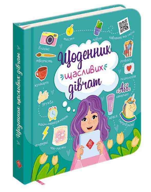 Щоденник щасливих дівчат Читай та відкривай АССА