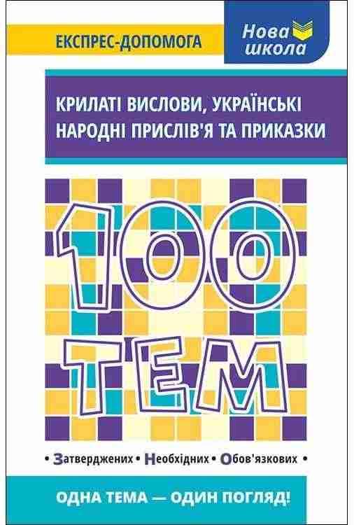 100 тем Крилаті вислови Українські народні прислів'я та приказки АССА