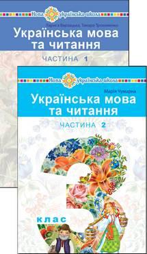 Українська мова та читання. Підручник 3 клас НУШ у 2-х частинах. Авт: Чумарна М. І.