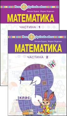 Математика. Підручник для 3 класу НУШ у 2-х частинах. Авт: Будна Н. О.