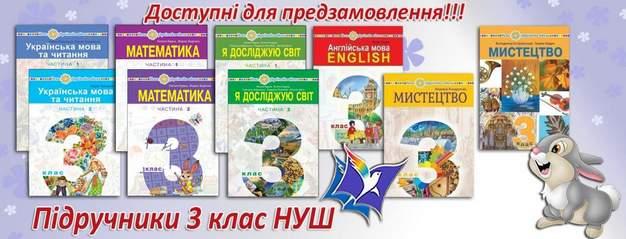 Конкурс підручників для 3 класу НУШ