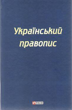 Український правопис. Вид-во: Фоліо