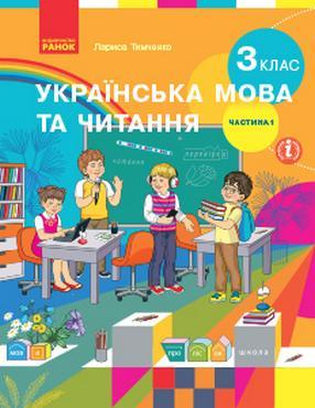 Українська мова та читання. Підручник для 3 класу НУШ у 2-х частинах. Частина 1. Авт: Тимченко Л. І