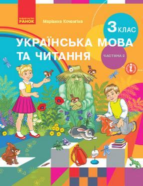 Українська мова та читання. Підручник для 3 класу НУШ у 2-х частинах. Частина 2. Авт: Коченгіна М. В