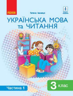 Українська мова та читання. Підручник для 3 класу НУШ у 2-х частинах. Авт: Іваниця Г. А