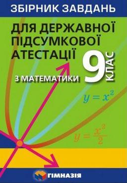 ДПА 9 клас 2020 Математика Авт: Мерзляк А. Вид-во: Гімназія