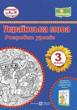 Українська мова. Розробки уроків для 3 класу НУШ до підручника Н. Кравцової