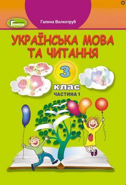 Українська мова та читання. Підручник для 3 класу НУШ у 2-х частинах. Частина 1. Авт: Волкотруб Г.