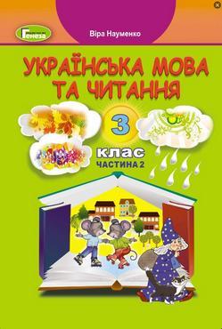 Українська мова та читання. Підручник для 3 класу НУШ у 2-х частинах. Частина 2. Авт: Науменко В.