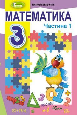 Математика. Підручник для 3 класу НУШ у 2-х частинах. Частина 1. Авт: Г. Лишенко