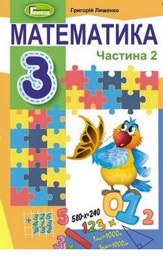 Математика. Підручник для 3 класу НУШ у 2-х частинах. Частина 2. Авт: Г. Лишенко