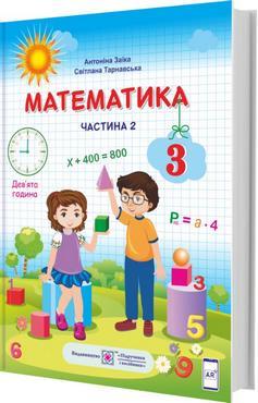 Математика. Підручник для 3 класу НУШ у 2-х частинах. Частина 2. Авт: А. Заїка