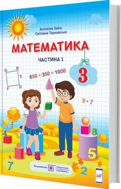 Математика. Підручник для 3 класу НУШ у 2-х частинах. Частина 1. Авт: А. Заїка
