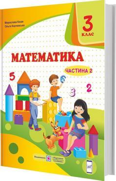 Математика. Підручник для 3 класу НУШ у 2-х частинах. Частина 2. Авт: М. Козак