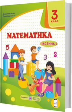 Математика. Підручник для 3 класу НУШ у 2-х частинах. Частина 1. Авт: М. Козак