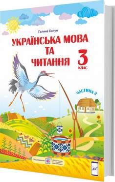 Українська мова та читання. Підручник для 3 класу НУШ у 2-х частинах. Частина 2. Авт: Г. Сапун