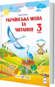 Українська мова та читання. Підручник для 3 класу НУШ у 2-х частинах. Частина 1. Авт: Г. Сапун