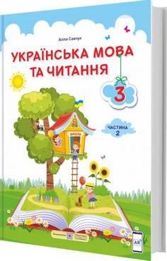 Українська мова та читання. Підручник для 3 класу НУШ у 2-х частинах. Частина 2. Авт: А. Савчук