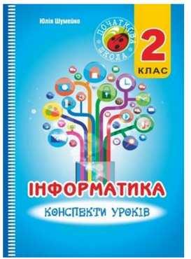 Інформатика. 2 клас : конспекти уроків