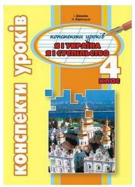Конспекти уроків.  Я  і Україна. Громадянська освіта. 4 кл. (+ календарне планування.)