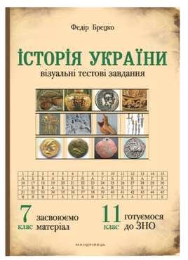 Історія України: візуальні тестові завдання. 7 клас