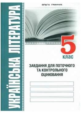 Українська література. Завд. для поточного і контрольного оцін. 5 кл.