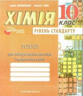 Зошит для лабораторних дослідів, практичних робіт з хімії 10 кл. (рівень стандарту)
