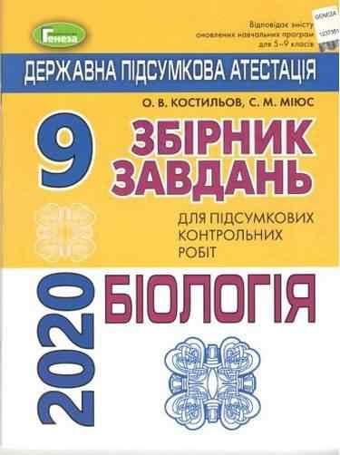 ДПА 9 клас 2020 Біологія Оновлена програма Костильов О. Генеза