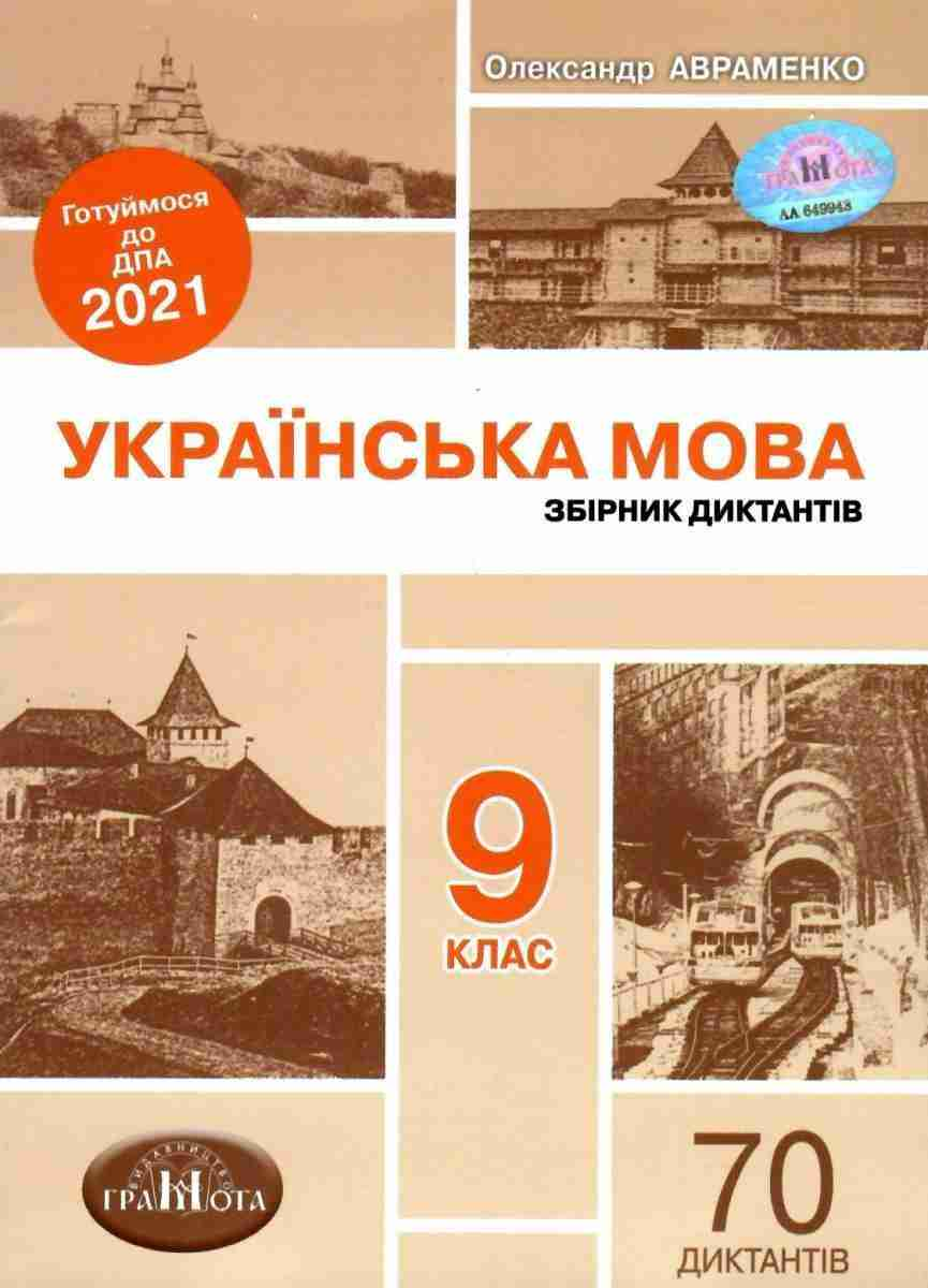 Українська мова 9 клас Збірник диктантів для ДПА 2021 Авраменко О. Грамота